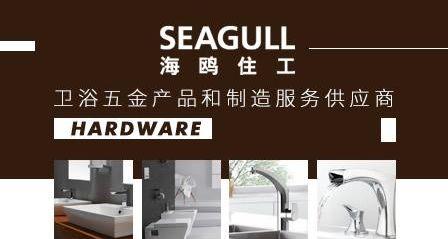 海鸥住工公布半年度业绩预告,净利润同比增长20%广元